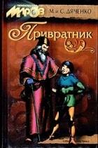 Марина и Сергей Дяченко - Привратник