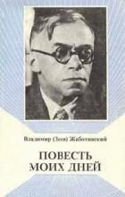 Владимир Жаботинский - Повесть моих дней
