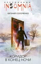 Евгений Соломенко - Коридор в конце ночи