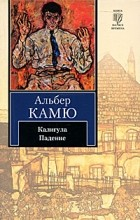 Альбер Камю - Калигула. Падение (сборник)