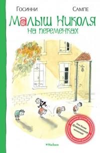 Рене Госинни, Жан-Жак Сампе - Малыш Николя на переменках (сборник)