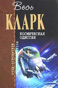 Артур Кларк - Космическая одиссея (сборник)