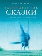 Имант Зиедонис - Разноцветные сказки (сборник)