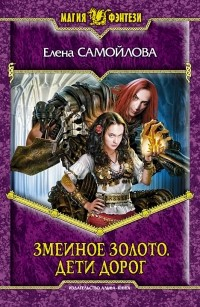 Елена Самойлова - Змеиное золото. Дети дорог