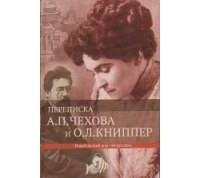 Антон Чехов - Переписка А. П. Чехова и О. Л. Книппер. В 2 томах