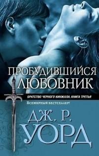 Дж. Р. Уорд - Пробудившийся любовник
