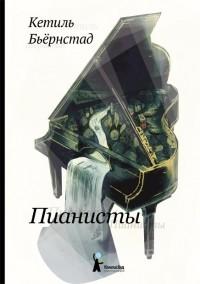 Кетиль Бьёрнстад - Пианисты
