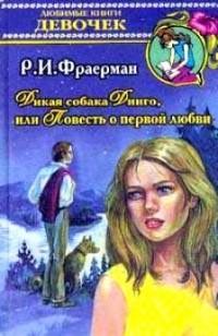 Рувим Фраерман - Дикая собака Динго, или Повесть о первой любви
