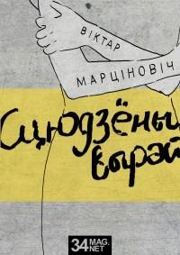 Віктар Марціновіч - Сцюдзены вырай