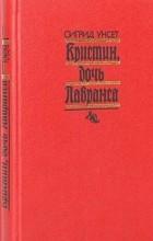 Сигрид Унсет - Кристин, дочь Лавранса. В 2 томах