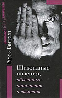 Гарри Гантрип - Шизоидные явления, объектные отношения и самость
