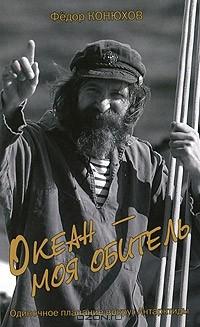 Федор Конюхов - Океан - моя обитель. Одиночное плавание вокруг Антарктиды