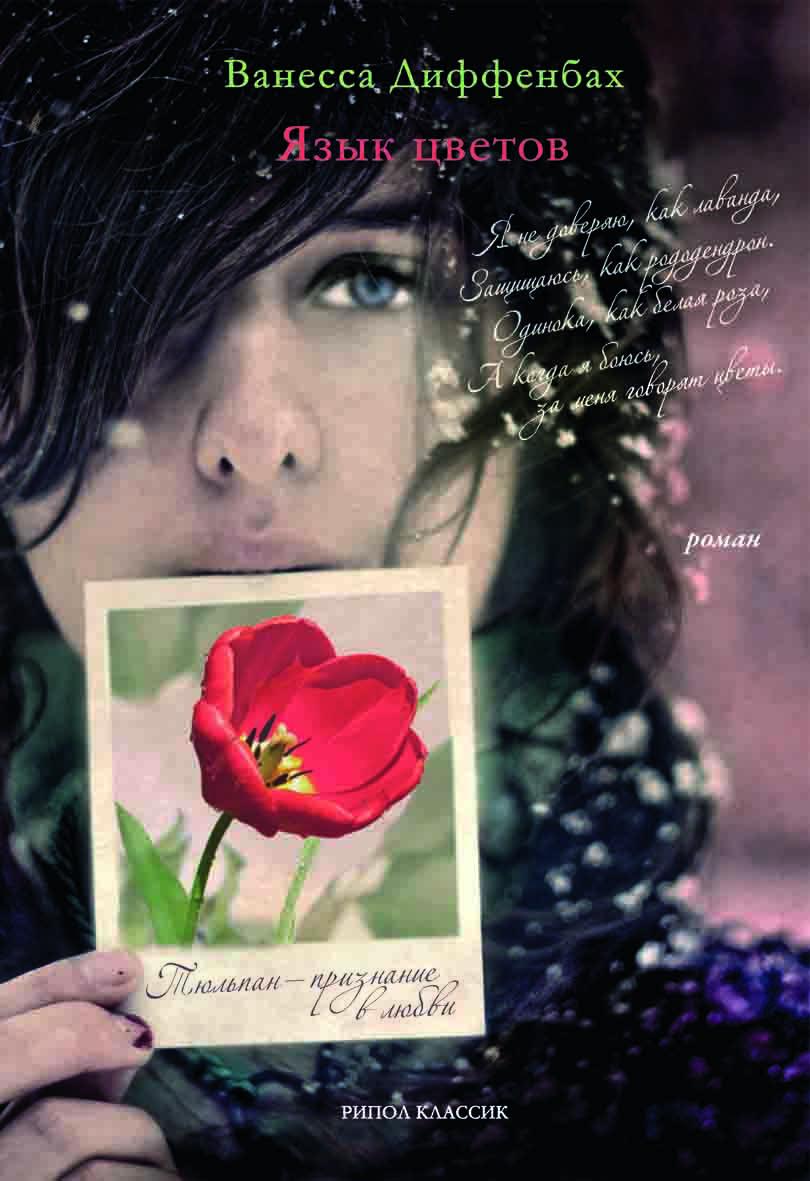 Книга язык цветов скачать бесплатно