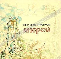 Фредерик Мистраль - Мирей