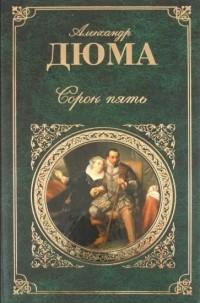 Александр Дюма - Сорок пять