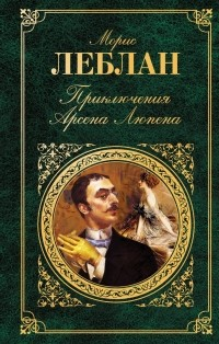 Морис Леблан - Приключения Арсена Люпена (сборник)