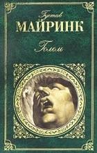 Густав Майринк - Голем. Рассказы (сборник)