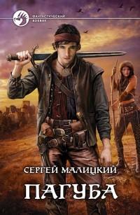 Сергей Малицкий - Пагуба