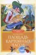Леонид Яхнин - Площадь картонных часов