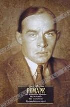 Эрих Мария Ремарк - На Западном фронте без перемен. Три товарища. Триумфальная арка (сборник)