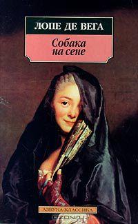 Лопе де Вега - Собака на сене. Валенсианская вдова (сборник)