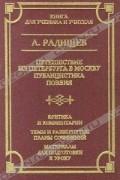 А. Радищев - Путешествие из Петербурга в Москву. Публицистика. Поэзия