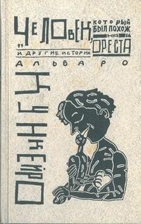 Альваро Кункейро - Человек, который был похож на Ореста (сборник)