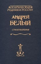 Андрей Белый - Андрей Белый. Стихотворения