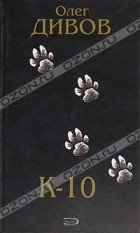 Олег Дивов - К-10. Рассказы (сборник)