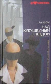 Кен Кизи — Над кукушкиным гнездом