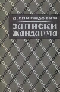 А. Спиридович - Записки жандарма