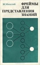 М. Минский - Фреймы для представления знаний