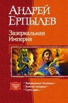 Андрей Ерпылев — Зазеркальная Империя: Зазеркальные близнецы. Золотой империал. Слуга царю…