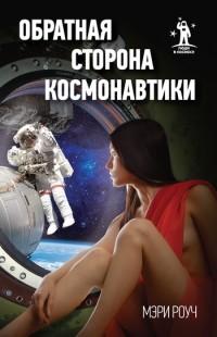 Космонавты и секс в космосе