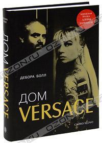 Дебора Болл - Дом Versace. Невероятная история о гении, убийстве и возрождении