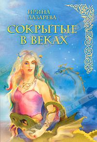 Ирина лазарева сокрытые в веках