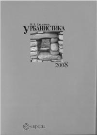 Вячеслав Глазычев - Урбанистика