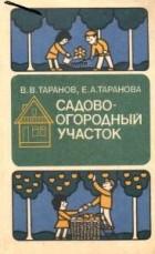 - Садово-огородный участок: Справочное пособие