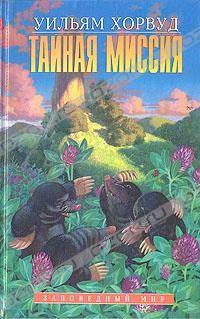 Уильям Хорвуд - Тайная миссия