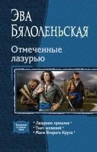 Эва Бялоленьская - Отмеченные лазурью: Лазурное прошлое. Ткач иллюзий. Маги Второго Круга (сборник)