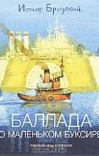 Иосиф Бродский - Баллада о маленьком буксире