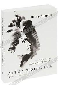 Поль Моран - Аллюр Коко Шанель