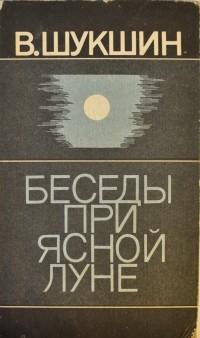 В. Шукшин - Беседы при ясной луне. Рассказы