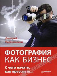 Дмитрий Песочинский — Фотография как бизнес. С чего начать, как преуспеть
