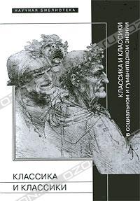 - Классика и классики в социальном и гуманитарном знании