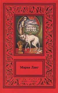Мария Ланг - Сочинения в 3 томах. Том 1. Никаких убийств. Всего лишь тень (сборник)