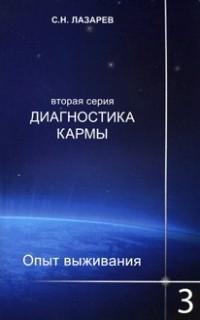 Лазарев С.Н. - Диагностика кармы (вторая серия). Опыт выживания. Часть 3