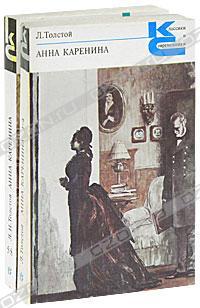 Л. Н. Толстой - Анна Каренина (комплект из 2 книг)