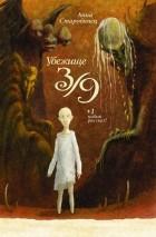 Анна Старобинец - Убежище 3/9 (сборник)