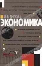 И. В. Липсиц - Экономика. В двух книгах. Книга 1